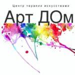 Центр терапии искусствами АртДОм